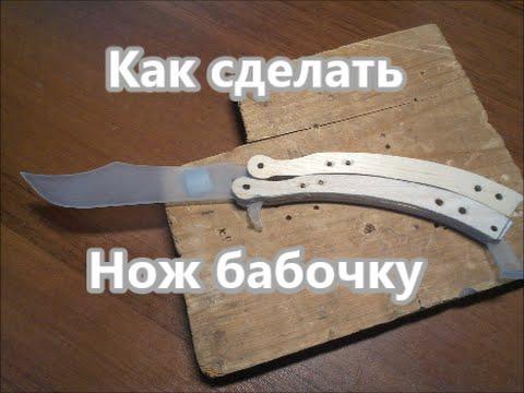 Как сделать из линеек нож бабочку - Раум Профи