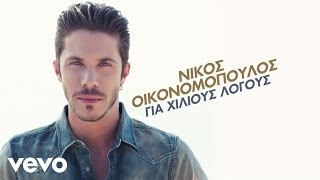 Nikos Ikonomopoulos - Meta