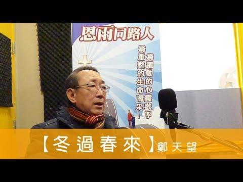 電台見證 鄭天望 (冬過春來) (03/25/2018 多倫多播放)