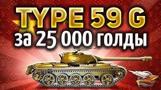 Type 59 G - Самый дорогой прем-танк WOT - Безумие - Гайд