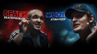 Video #SLOVOSPB - БРАГИ Х ΨBOY (MAIN EVENT) MP3, 3GP, MP4, WEBM, AVI, FLV Mei 2018