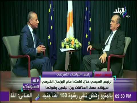 العرب اليوم - بالفيديو: رئيس البرلمان القبرصي يؤكد أن السيسي لديه رؤية وحكمة