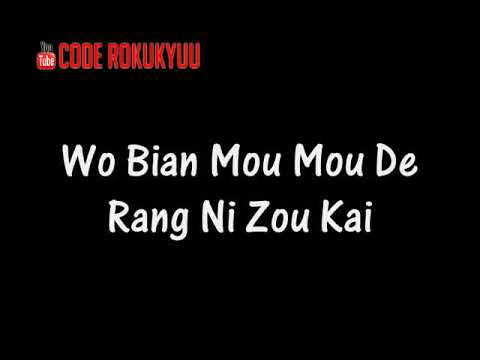 5566 - Wo Nan Guo - Karaoke Instrumental With Lyric Pinyin By Code Rokukyuu