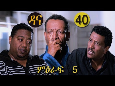 Dana -ዳና-  Season 5 Episode 40