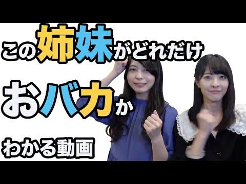 アイドルが漢字対決したけどあなたはどのくらい観てられる?【羽島姉妹】