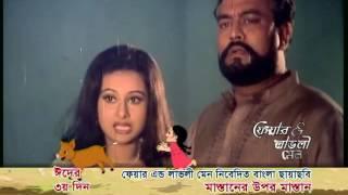 Mastaner Upor Mastan GEN Eid 3rd Day full download video download mp3 download music download