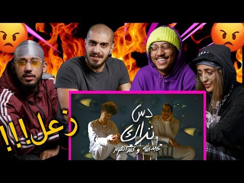 ردة فعل رابرز حقيقيين على دس تراك عبدالله وعبدالعزيز (عصبوا