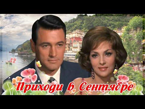 ПРИХОДИ В СЕНТЯБРЕ (1961) весь фильм кратко ТРЕЙЛЕР