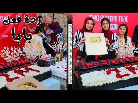 حفلة وصولنا 2 مليون  هيا ومرام  !! أول مره بابا يظهر معنا !! ردة فعله فرحتنا