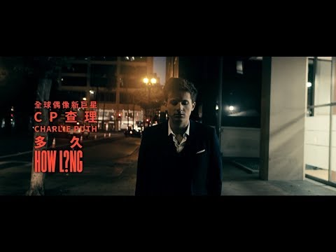 Charlie Puth CP查理 - How Long 多久  (華納official HD 高畫質官方中字版)