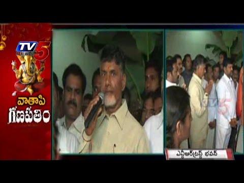 Chandrababu Celebrates Ganesh Chaturthi @ NTR Trust Bhavan : TV5 News