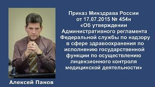 Приказ Минздрава России от 17 июля 2015 года № 454н