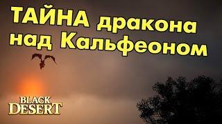 Black Desert (RU) - Первое Убийство Кальфеонского дракона в BDO
