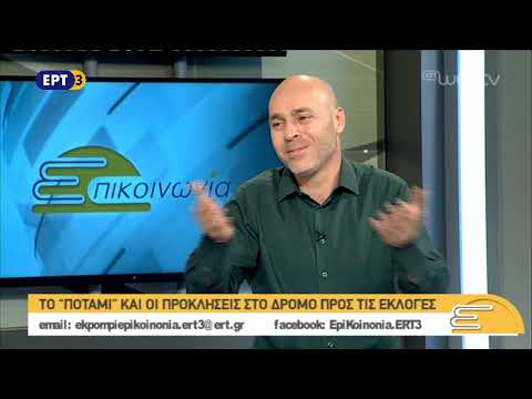 Ο Γ. Αμυράς στην Επικοινωνία | 23/10/2018 | ΕΡΤ