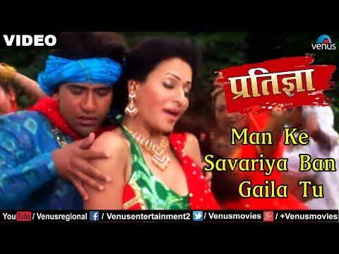 Video Man Ke Savariya Ban Gaila Tu - Dinesh Lal (Nirahua) - Pratigya - Bhojpuri Movie Love Song download in MP3, 3GP, MP4, WEBM, AVI, FLV January 2017