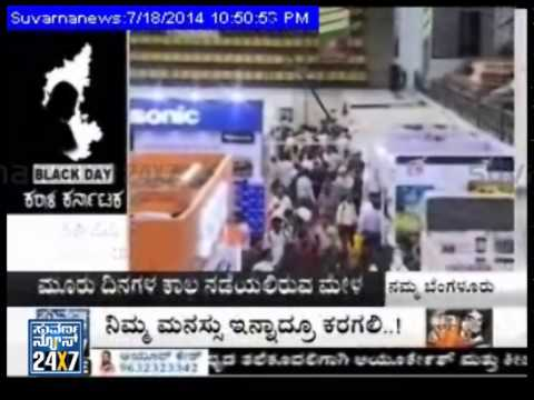 KPA Digi - Image 2014 Exhibition -  19 Jul 14 - Suvarna News