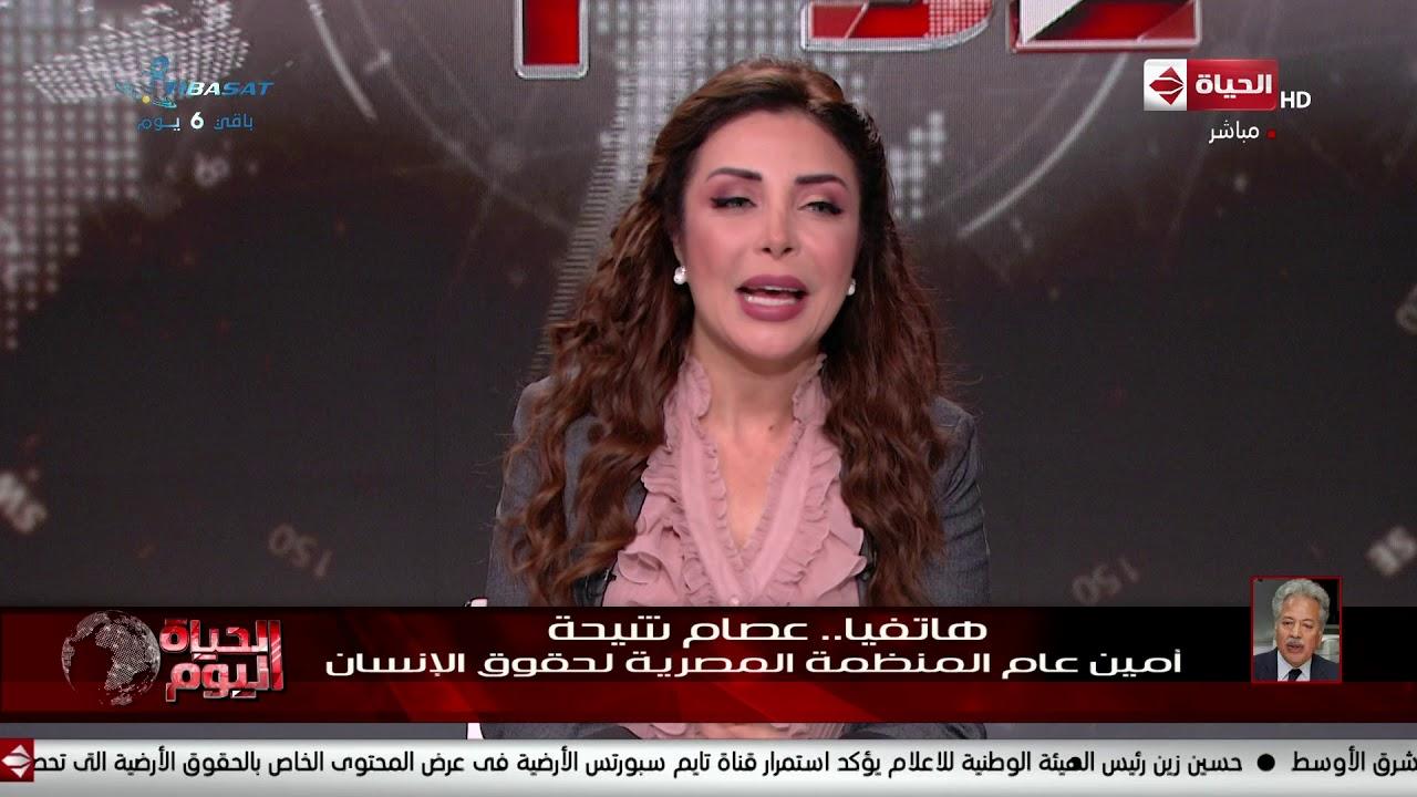 الحياة اليوم - عصام شيحة: الدول المصرية تحترم القانون الدولي لحقوق الإنسان