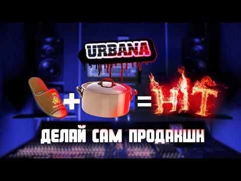 URBANA 2021. Выпуск 3. ДСП и Стикер Бомбинг