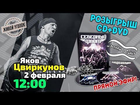 По волнам с Тынку [LIVE]: В гостях Яков Цвиркунов