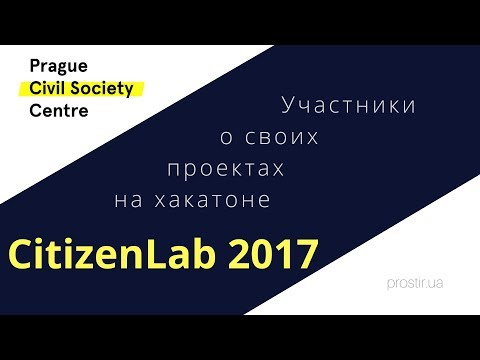 CitizenLab 2017 Hackathon through the eyes of Hromadskiy Prostir (Ukraine)