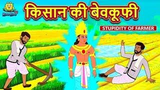 किसान की बेवकूफी - Hindi Kahaniya for Kids | Stories for Kids | Moral Stories | Koo Koo TV Hindi