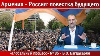 Армения - Россия: повестка будущего — Вардан Багдасарян