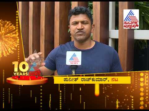 Video Power Star Puneeth Rajkumar Wishing For Suvarna News 10th Anniversary download in MP3, 3GP, MP4, WEBM, AVI, FLV January 2017