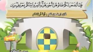 المصحف المعلم للشيخ القارىء محمد صديق المنشاوى سورة الطلاق كاملة جودة عالية