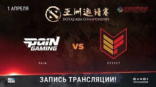 paiN vs Effect, DAC 2018 [CrystalMay, Jam]