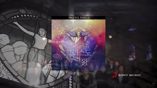 [MV] 그리스도 우리 왕 Christ Our King   (Digital Single)