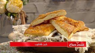 خبز بالحليب | وصفات أم وليد |  Samira TV | Wassafat Oum Walid