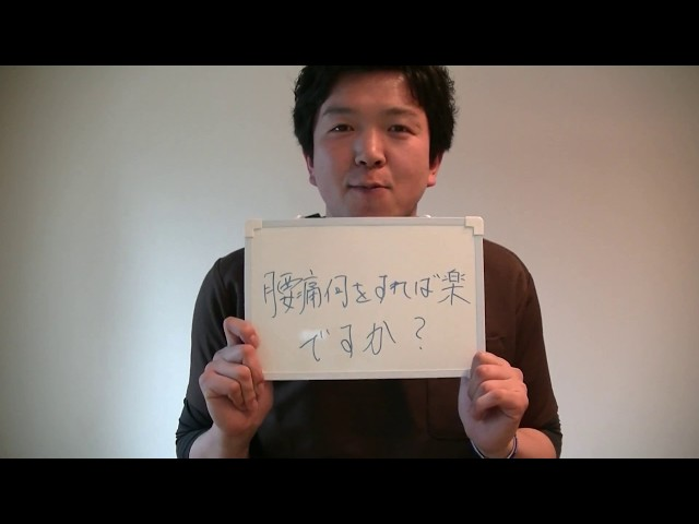 【神戸市西区 腰痛】アナタの腰痛は何をすれば楽ですか?温める?冷やす?