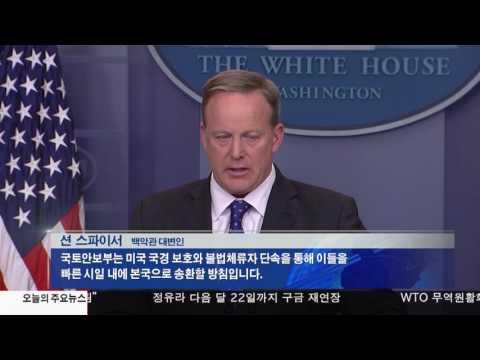 '교통위반·경범죄' 에도 추방 2.22.17 KBS America News