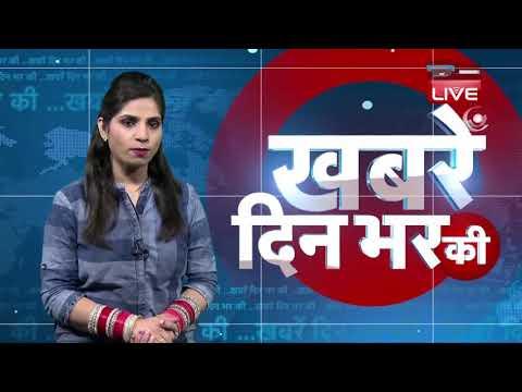 11 August 2018 | दिनभर की बड़ी ख़बरें | Today's News Bulletin| Hindi News India | Top News |#DBLIVE (видео)