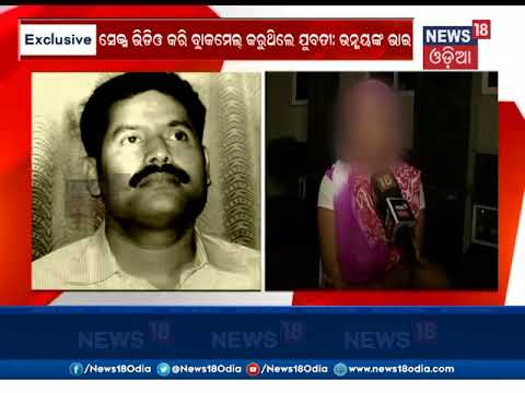 Video Sex Video Viral in Bhadrakh : One to One with the Victim | News18 Odia download in MP3, 3GP, MP4, WEBM, AVI, FLV January 2017