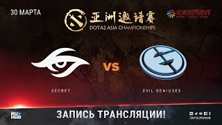 Secret vs Evil Geniuses, DAC 2018 [Lum1Sit, Adekvat]