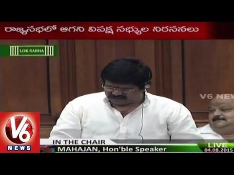 AP MPs demands NDA Government to grant Special Status | Lok Sabha