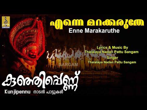 Video Enne Marakaruthe a song from Kunjippennu Sung by Thalalaya Nadan Pattu Sangam download in MP3, 3GP, MP4, WEBM, AVI, FLV January 2017