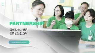 2019년 서울아산병원 간호부 홍보영상 미리보기