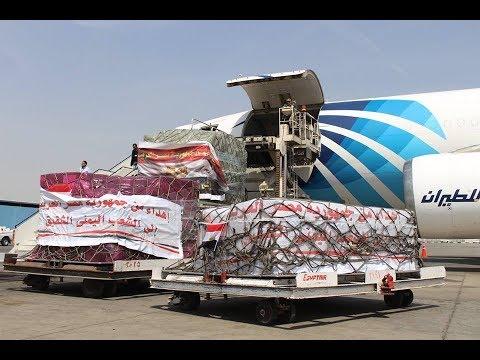 بتوجيهات الرئيس عبد الفتاح السيسي مصر ترسل اول شحنة مساعدات انسانية الى الش