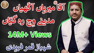 Video Aaqa Meriyan Akhiyan Madine Wich Reh Giyan | Shahbaz Qamar Fareedi MP3, 3GP, MP4, WEBM, AVI, FLV September 2019