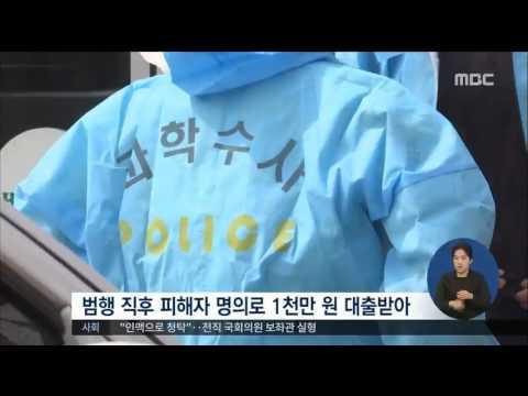 MBC뉴스 - 시흥 원룸 살인사건 피의자 검거