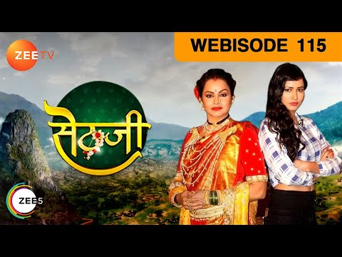 Sethji - सेठजी - Episode 115 - September