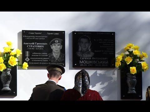 Пам'ятну дошку Євгенію Мошківському відкрили у Житомирському міському колегіумі № 34