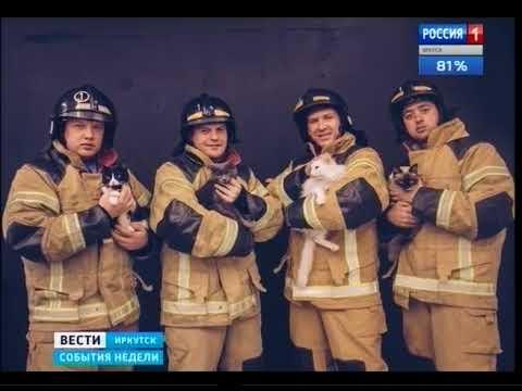 Выпуск «Вести-Иркутск. События недели» 25.07.2018 (9:45)