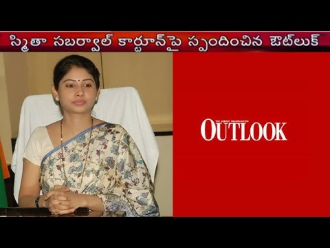 Outlook Maxine Responce to Smita Sabarwal Issue