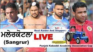🔴[Live] Malerkotla (Sangrur) Punjab Kabaddi Academy Association Cup 02 Jan 2018