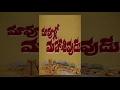 Maa Voollo Mahasivudu || Telugu Full Movie
