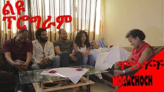 Mogachoch EBS Latest Series Drama - Special program