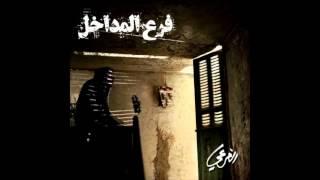 Download Lagu El Far3i-  01 (المقدمة - (فرع المداخل (El Jihaz) Mp3